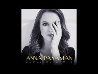 Анна Пасаман/Anna Pasaman - Серце не спить