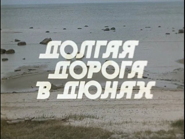 Долгая дорога в дюнах. 1 серия