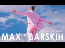 Премьера. Макс Барских / Max Barskih - Моя любовь