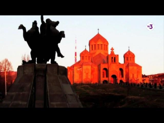 Вокруг света. Места силы | 2 сезон, 6 выпуск | Армения