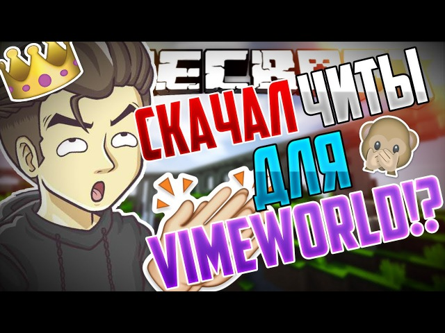 Я СКАЧАЛ ЧИТЫ ДЛЯ VIMEWORLD!?КРУТАЯ КАТКА НА VIMEWORLD[1080FULLHD60Fps]