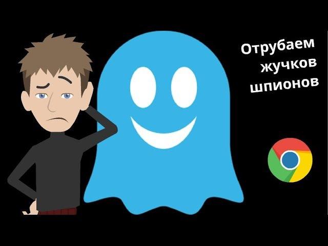 Ghostery Отрубаем жучков шпионов