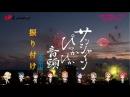 Aqours「サンシャインぴっかぴか音頭」振り付け動画