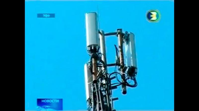 Опасны ли антенны сотовой связи? (телеканал Башинформ, сюжет в новостях)