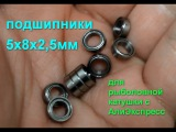 Подшипники с Алиэкспресс 10 шт. 5х8х2,5мм. Подшипники для ролика лесоукладывателя: A...