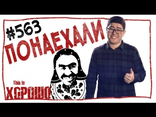 This is Хорошо - Понаехали. #563