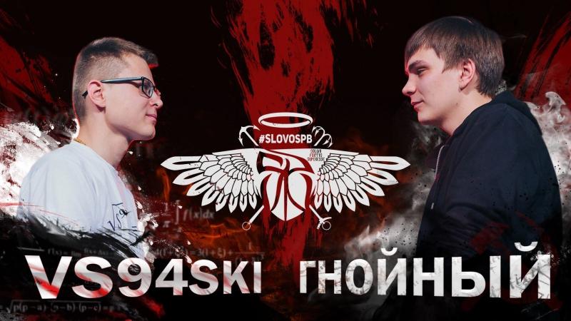 SLOVOSPB - VS94SKI vs ГНОЙНЫЙ (MAIN EVENT)