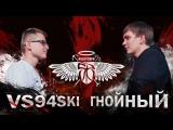 #SLOVOSPB - VS94SKI vs ГНОЙНЫЙ (MAIN EVENT)