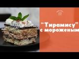 "Торт с мороженым ""Тирамису"" [sweet & flour]"