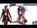 DmC: Devil May Cry-Прохождение Часть-5 (Вирилити)