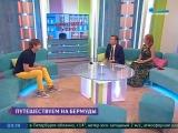 Бермуды - Программа «Хорошее-Утро», Телеканал «Санкт-Петербург»