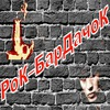 Рок-БарДачоК