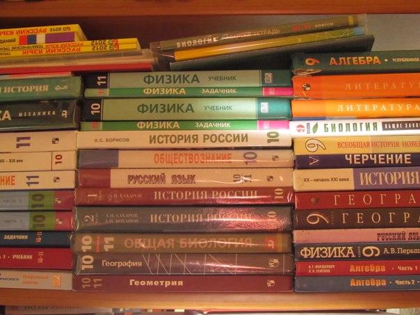 Нужны учебники 5-11 класс. Помогите кто чем может! УЧЕБНИКИ ПОЙДУТ ДЕТ