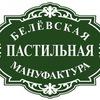 """""""Белёвская пастила"""""""
