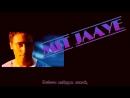 Kidnap - Mit Jaaye Video ¦ Imran Khan (рус.суб.)