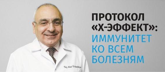Хачатрян ашот папикович клиника новосибирск