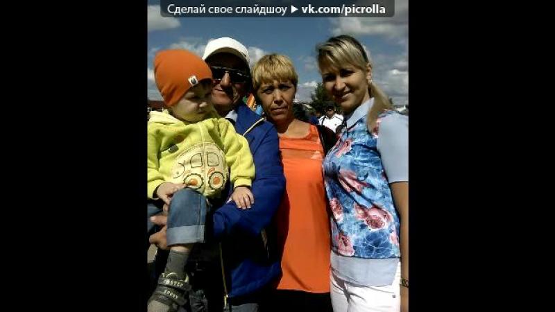 «Красивые Фото • fotiko.ru» под музыку Непара - Не Беда - Soundvor.ru. Picrolla