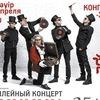 Юбилейный концерт группы ПИКНИК в Астане