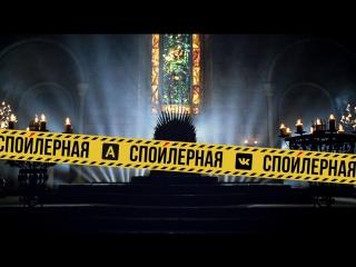 «Спойлерная»   Рекап 1 серии «Игры престолов»