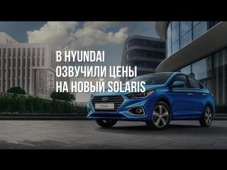 Новый Hyundai Solaris: российские цены!