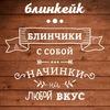 Блинкейк