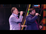 Григорий Лепс, Шариф, Нико Неман - Чет или нечет 1080p