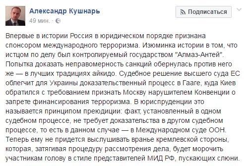 """Минюст о решении суда ЕС по """"Алмаз-Антею"""": """"Это еще одна победа в деле доказательств ответственности РФ за конфликт на Донбассе"""" - Цензор.НЕТ 4708"""