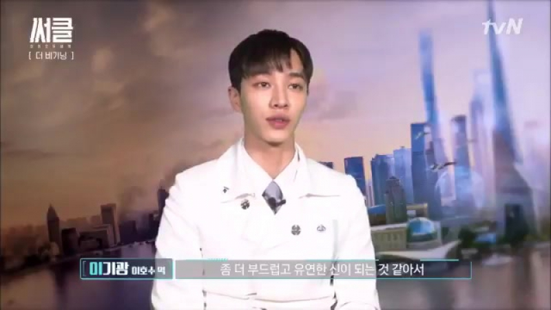 170516 Gikwang for tvN Circle The Beginning Cut 2