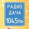 Радио Дача Нижний Новгород