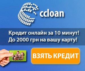 CCloan - Онлайн кредит - Кредит наличными от Ccloan