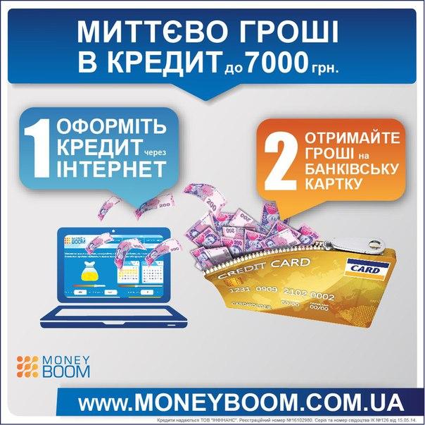 MoneyBOOM - это мгновенные деньги до 7000 грн. на банковскую карту.ht