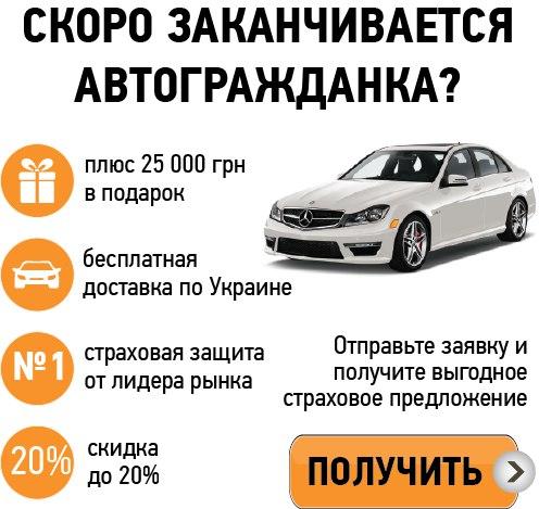 Купите Автогражданку (ОСАГО) on-line в 3 кликаhttp://rdr.salesdoubler