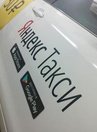 яндекс такси курск скачать приложение - фото 10