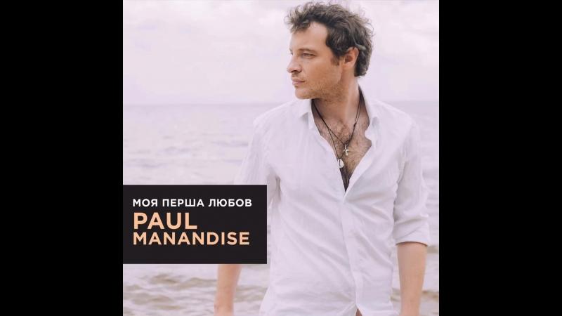 Поль Манондіз Paul Manandise Моя перша любов cover version
