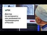 Доктор по интернету: как развивается телемедицина в России
