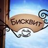 """Кофейня """"БИСКВИТ"""""""
