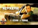 Иерихон / Jericho [сезон 2 серия 3] [2008]