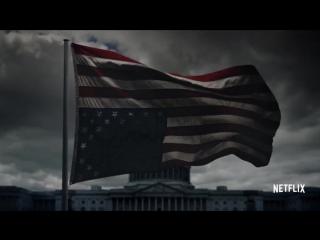 Карточный домик / House of Cards.5 сезон.Анонс (2017) [1080p]
