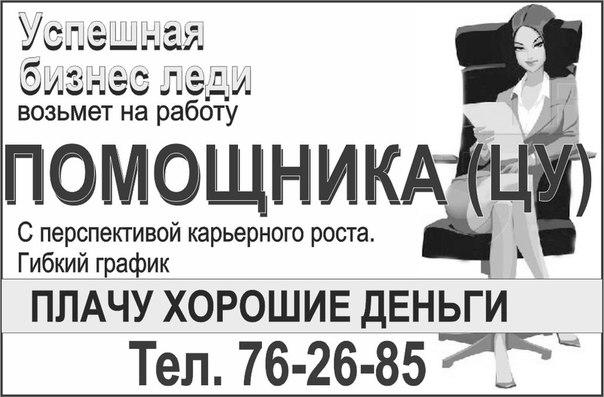 Помощник машиниста тепловоза вакансии в ульяновске