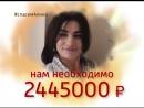 Поможем Алине Кабисовой! Собрано 555 000 рублей