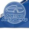 Орехово-АвтоЦентр