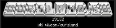 Oursland - новый сервер, который может удивить тебя