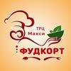 Ресторанный дворик в ТРЦ МАКСИ | Череповец
