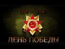 Степан Кадашников Ветер войны Читают сотрудники депо Иркутск Сортировочный Стихи о войне на 9 мая 22 июня 1941 года