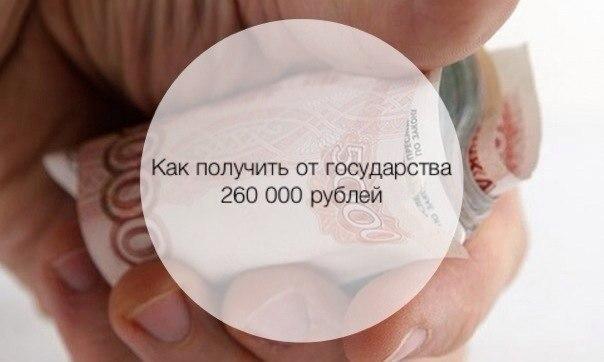 Как получить с государства сотни тысяч рублей при покупке квартиры.