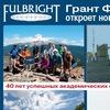 Fulbright Program in Russia, участие в конкурсах