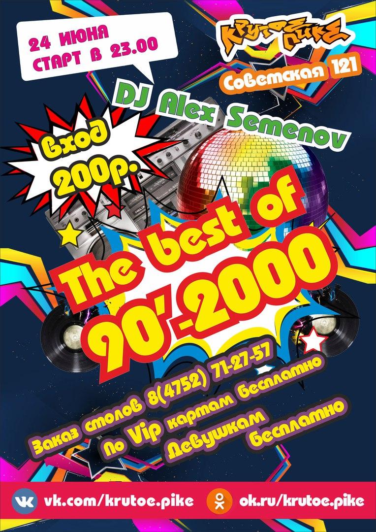 Афиша Тамбов 24 Июня The best of 90'-2000!