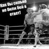 ПАНКРАТИОН-ИРКУТСК (Бои без правил)