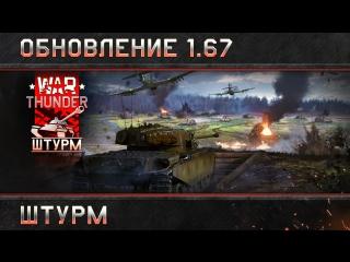 War Thunder: обновление 1.67 «Штурм»