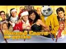 BadComedian SOS Дед мороз Русский плохой Санта